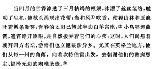 General Prologue in Mandarin Chinese (Chong, 1983).