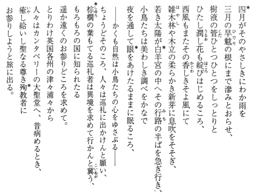 General Prologue in Japanese (Masui 2012)